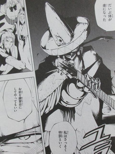 シャーマンキング マルコス 2巻 感想 ネタバレ 62