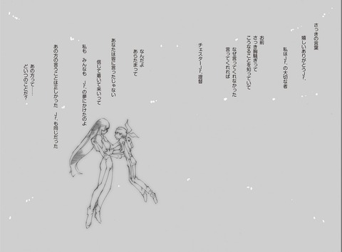 A.O.Z Re-Boot ガンダム・インレ 5巻 感想 00115