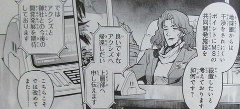 ガンダム0083 REBELLION 16巻 最終回 感想 59