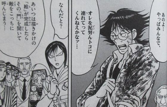 双亡亭壊すべし 17巻 感想 00052