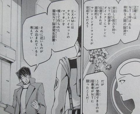 ザ・ブルー・ディスティニー 9巻 感想 19