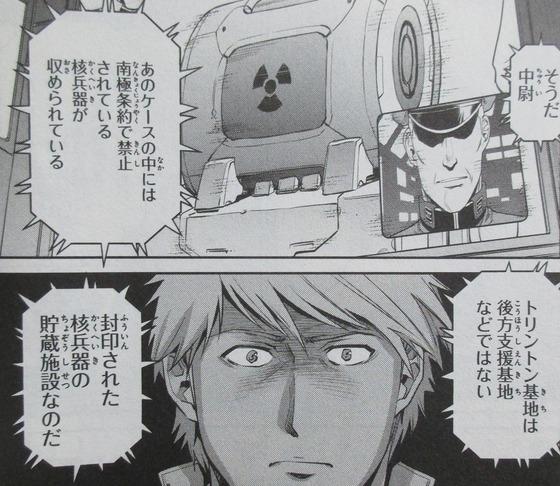 機動戦士ガンダム GROUND ZERO コロニーの落ちた地で 3巻 感想 00021
