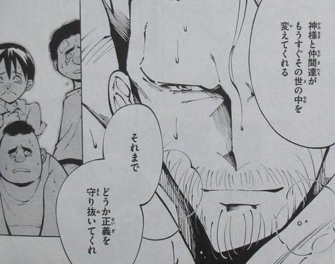 シャーマンキング マルコス 1巻 感想 00068