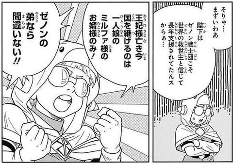 冒険王ビィト 15巻 感想 037