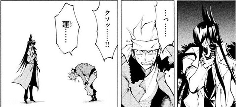 SHAMAN KING レッドクリムゾン 2巻 感想 00042