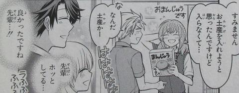 月刊少女野崎くん 12巻 感想 00099