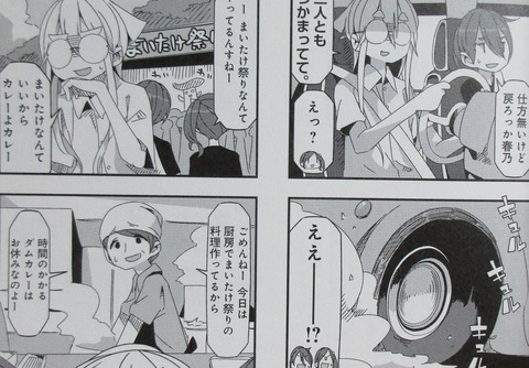 mono 2巻 感想 ネタバレ 21