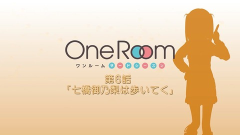 One Room サードシーズン 第6話 感想 026