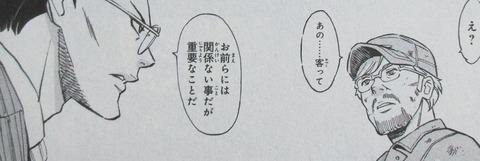 機動戦士ガンダムNT 5巻 感想 70
