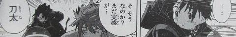 UQ HOLDER! 26巻 感想 003
