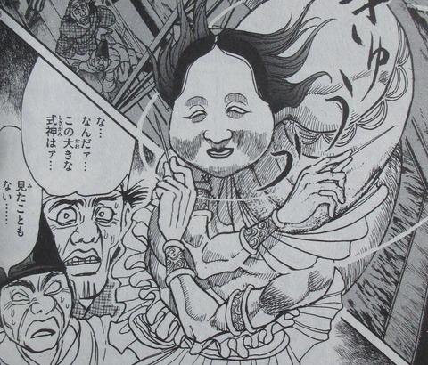 双亡亭壊すべし 25巻 最終回 感想 025