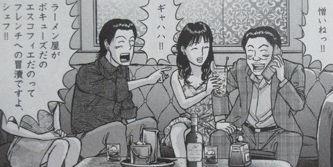 らーめん再遊記 3巻 感想 24