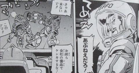 機動戦士ガンダムF91 プリクエル 2巻 感想 ネタバレ 52
