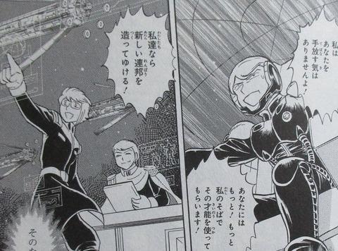 クロスボーン・ガンダム DUST 13巻 最終回 感想 ネタバレ 20