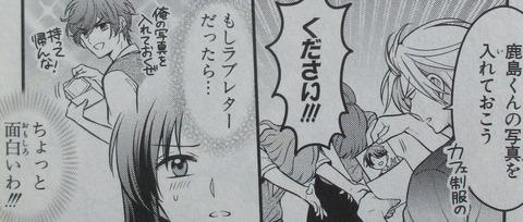 月刊少女野崎くん 13巻 感想 118