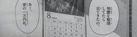 トニカクカワイイ 16巻 感想 36