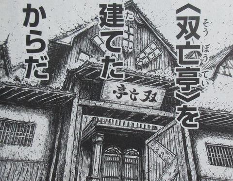 双亡亭壊すべし 25巻 最終回 感想 087