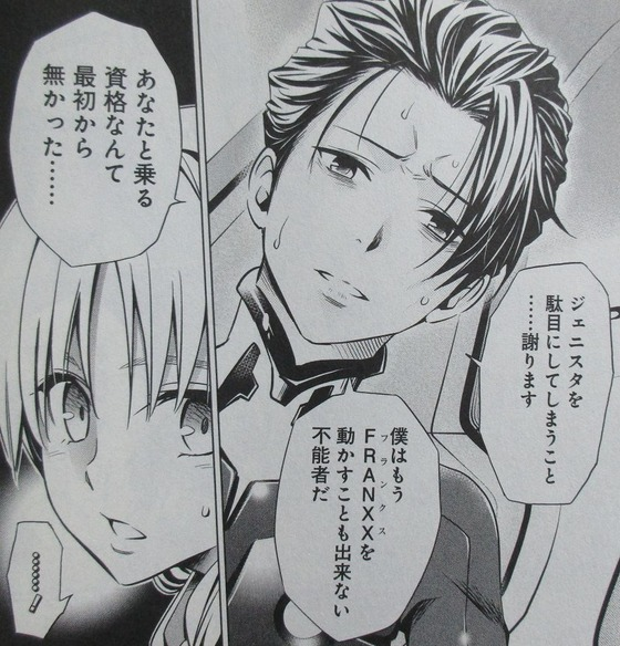 ダーリン・イン・ザ・フランキス 7巻 感想 00036