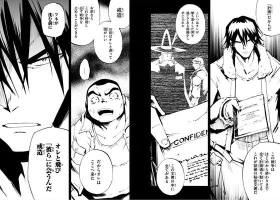 SHAMAN KING THE SUPER STAR 3巻 感想 00009