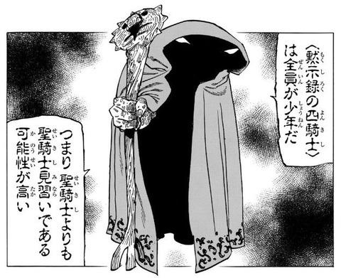 黙示録の四騎士 2巻 感想 04