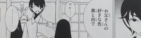 かくしごと 12巻 最終回 感想 00058