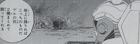 ガンダム 新ジオンの再興 感想 00023
