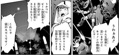 ザ・ブルー・ディスティニー 9巻 感想 05