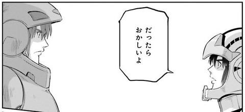 機動戦士ムーンガンダム 6巻 感想 07