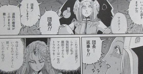 ファイブスター物語 15巻 感想 00072