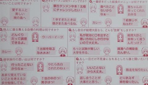 トニカクカワイイ 15巻 感想 ネタバレ 57