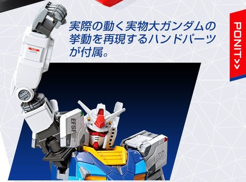 RX-78F00 1100 ガンダム_11