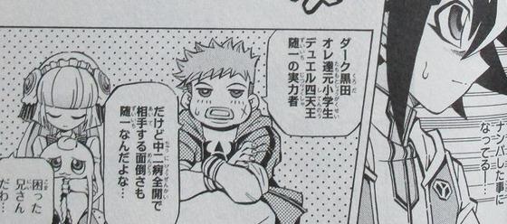 遊戯王OCGストラクチャーズ 1巻 感想 00037