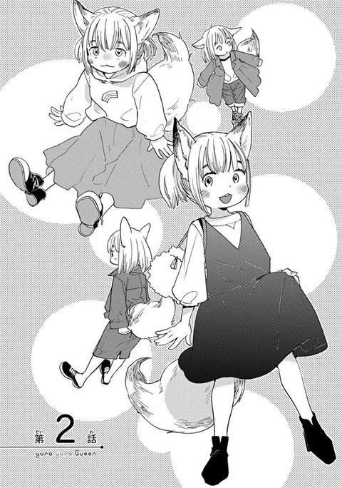 ゆらゆらQ 1巻 感想 35