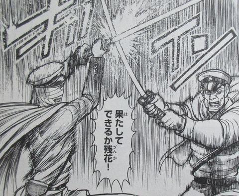 双亡亭壊すべし 18巻 感想 00006