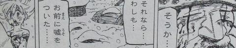 黙示録の四騎士 1巻 感想 ネタバレ 21