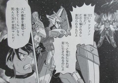 ガンダムW G-UNIT オペレーション・ガリアレスト 3巻 感想 45