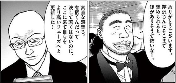 らーめん再遊記 1巻 感想 00057