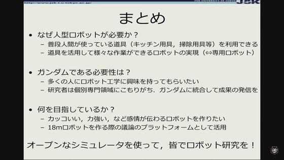 GUNDAM FACTORY YOKOHAMA 記者発表会 00042