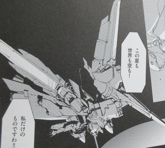 A.O.Z Re-Boot ガンダム・インレ くろうさぎのみた夢 4巻 感想 00015