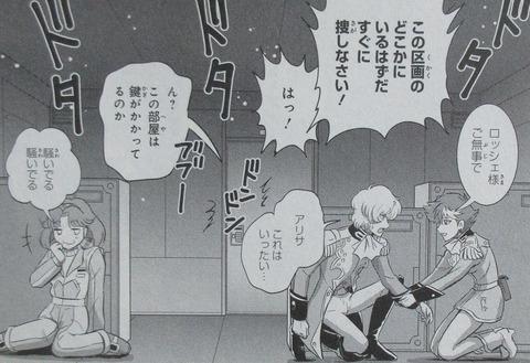 ガンダムW G-UNIT オペレーション・ガリアレスト 3巻 感想 23