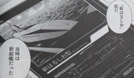 蒼き鋼のアルペジオ 19巻 感想 00024