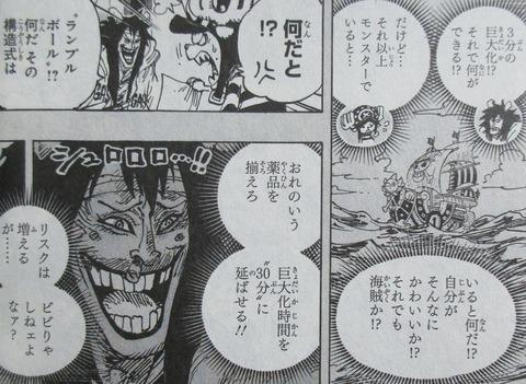 ONE PIECE 100巻 感想 2