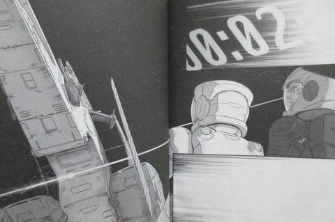 機動戦士ムーンガンダム 6巻 感想 72