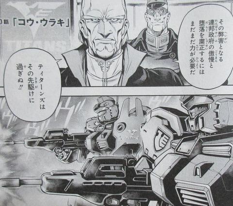 ガンダム0083 REBELLION 16巻 最終回 感想 73