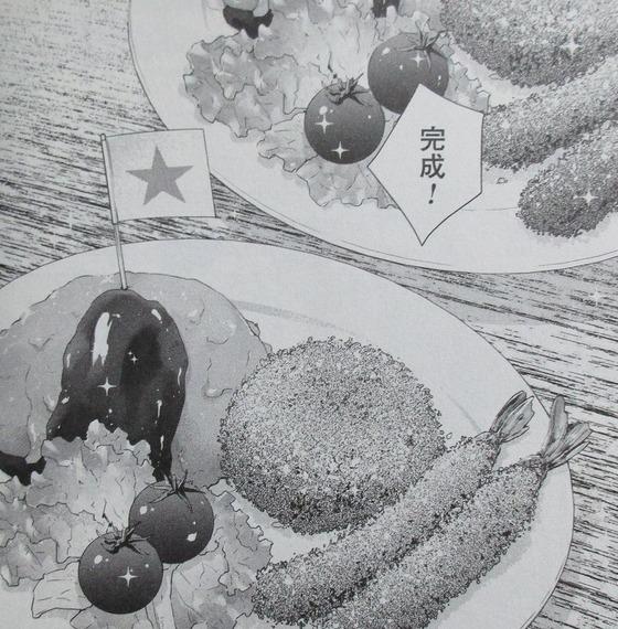 パパと親父のウチご飯 12巻 感想 00051