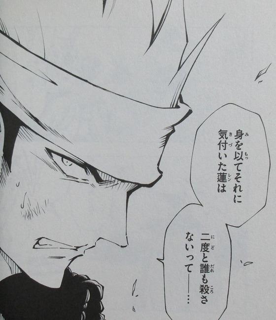 シャーマンキング レッドクリムゾン 1巻 感想 00046