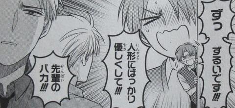 月刊少女野崎くん 12巻 感想 00076