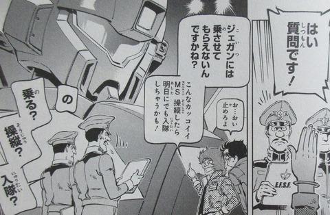 機動戦士ガンダムF91 プリクエル 1巻 感想 ネタバレ