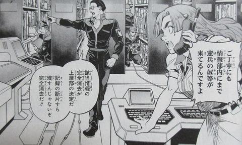 ガンダム0083 REBELLION 16巻 最終回 感想 75