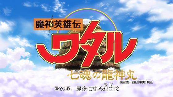 魔神英雄伝ワタル 七魂の龍神丸 第1話 感想 00002